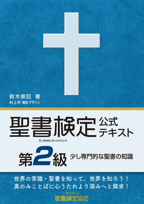 第2級 聖書検定公式テキスト