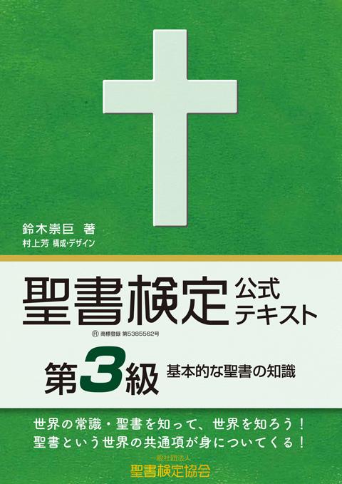 第3級 聖書検定公式テキスト