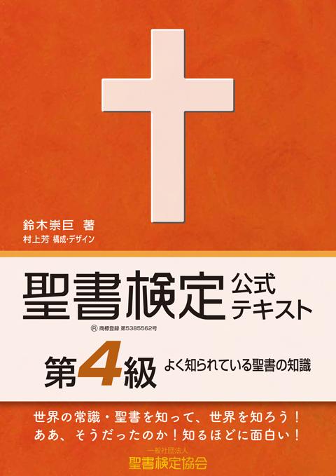 第4級 聖書検定公式テキスト