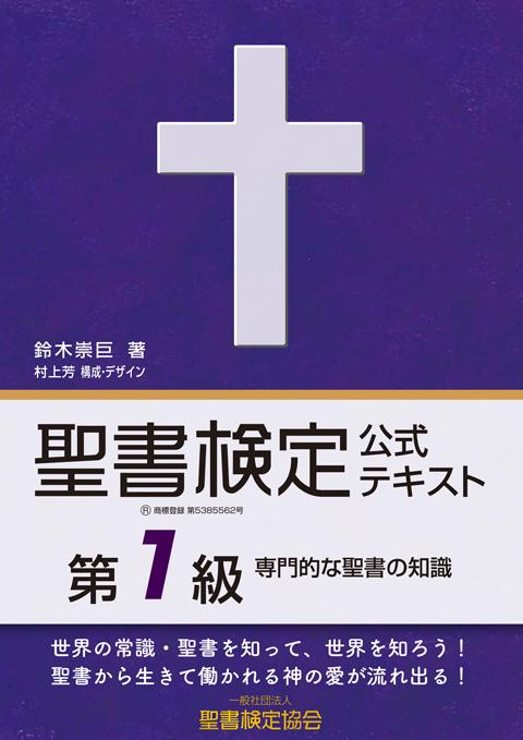 第1級 聖書検定公式テキスト
